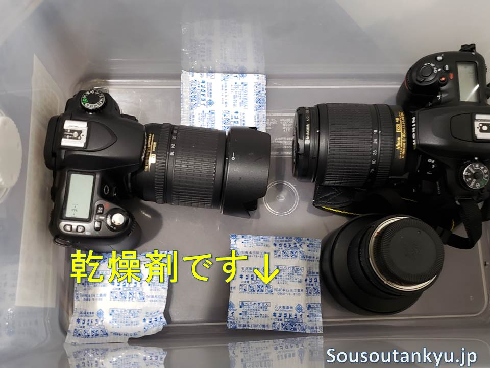 kansouzai-up