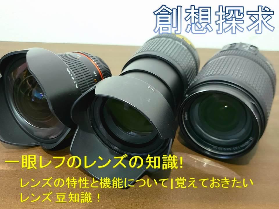 レンズの特性と機能について|覚えておきたいレンズ豆知識!