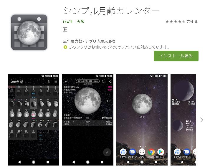 月齢アプリ