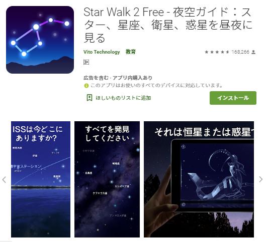 starwalk2