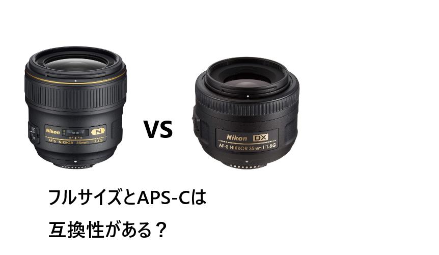 フルサイズ VS APS-C