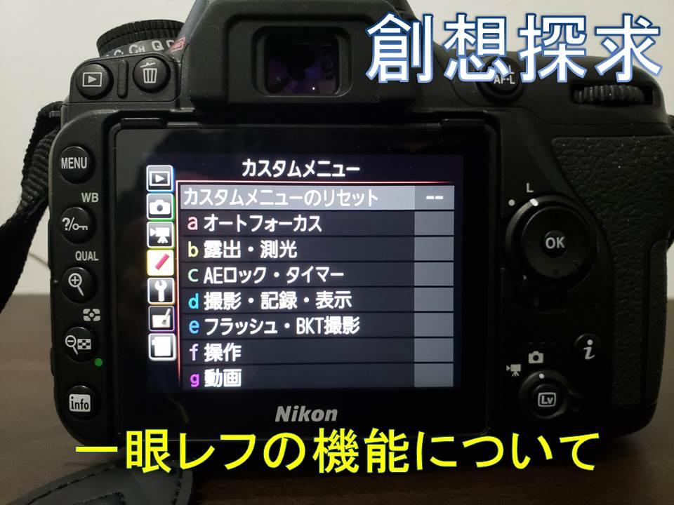 カメラに搭載されてる機能をどのくらい使用していますか?