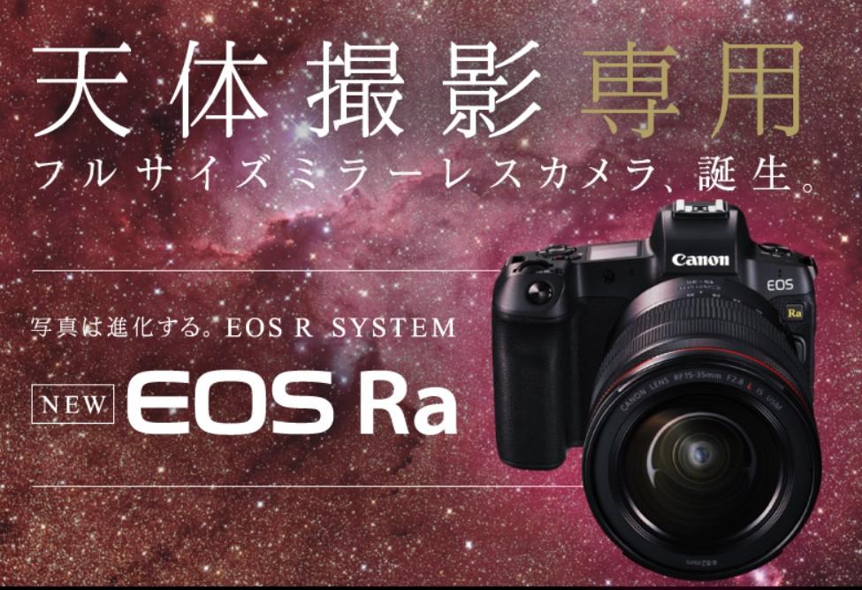 天体専用カメラcanon