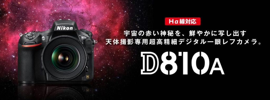 天体専用D810A  NIKON