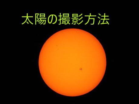 太陽撮影方法